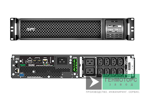 Источник бесперебойного питания APC Smart-UPS SRT3000RMXLI-NC