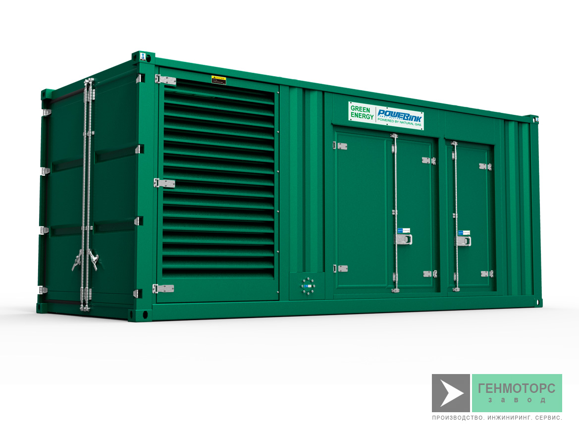Газопоршневая электростанция (ГПУ) PowerLink GXE50NG